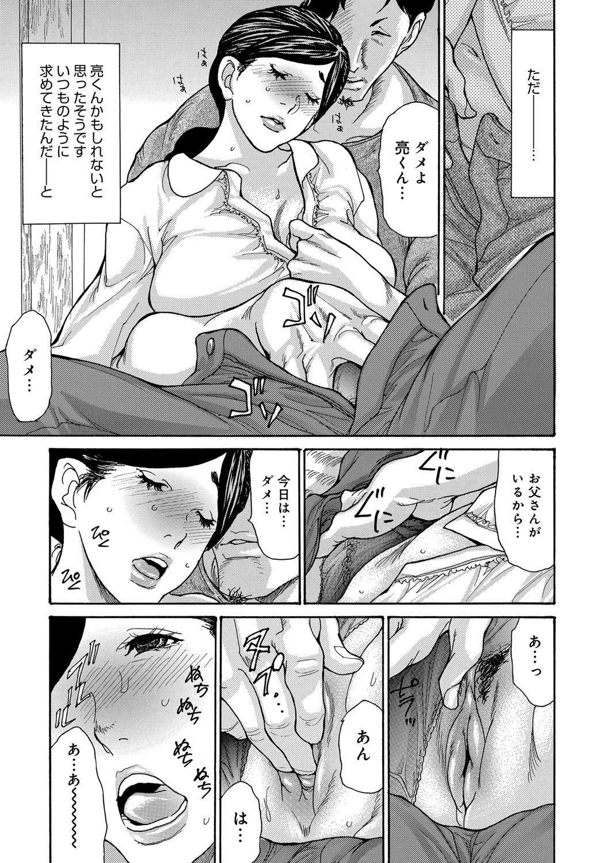 Shikkari Mono no Tsuma ga Kinjo no Fushi ni Netora re te Kairaku Ochi Suru Made 1-4 36