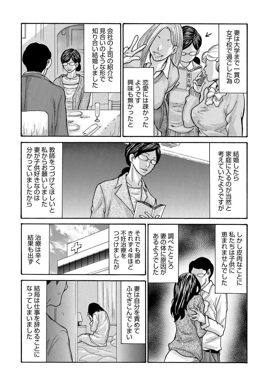 Shikkari Mono no Tsuma ga Kinjo no Fushi ni Netora re te Kairaku Ochi Suru Made 1-4 3