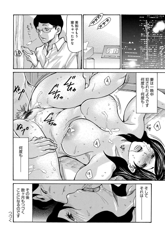 Shikkari Mono no Tsuma ga Kinjo no Fushi ni Netora re te Kairaku Ochi Suru Made 1-4 47