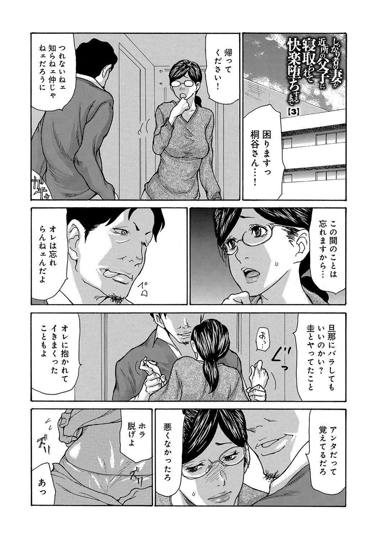Shikkari Mono no Tsuma ga Kinjo no Fushi ni Netora re te Kairaku Ochi Suru Made 1-4 48