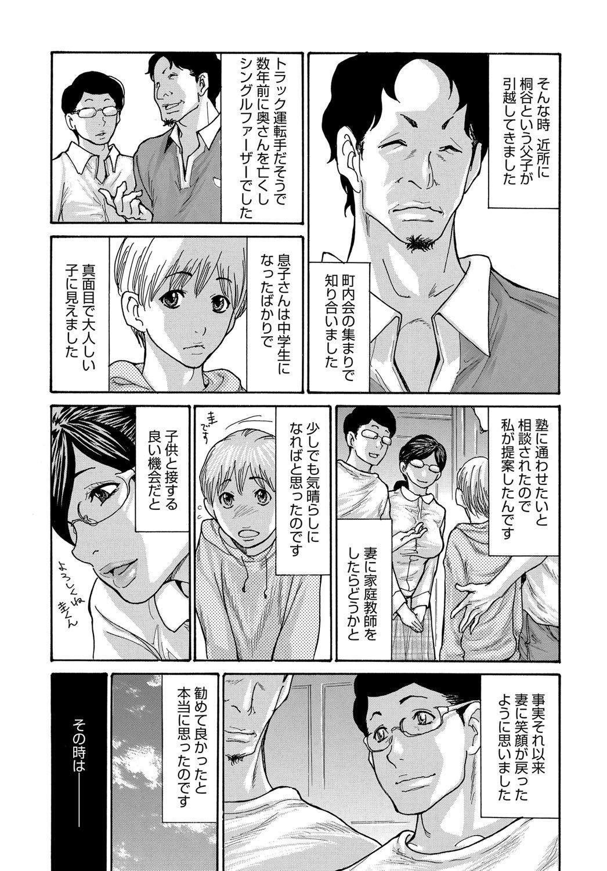 Shikkari Mono no Tsuma ga Kinjo no Fushi ni Netora re te Kairaku Ochi Suru Made 1-4 4