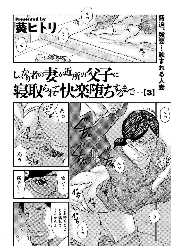 Shikkari Mono no Tsuma ga Kinjo no Fushi ni Netora re te Kairaku Ochi Suru Made 1-4 49