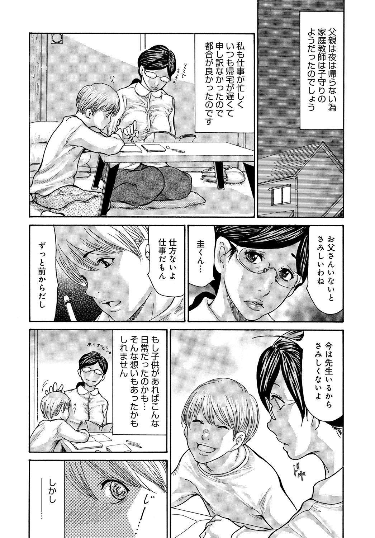 Shikkari Mono no Tsuma ga Kinjo no Fushi ni Netora re te Kairaku Ochi Suru Made 1-4 5
