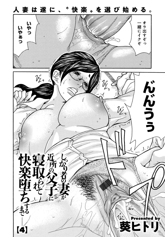 Shikkari Mono no Tsuma ga Kinjo no Fushi ni Netora re te Kairaku Ochi Suru Made 1-4 73