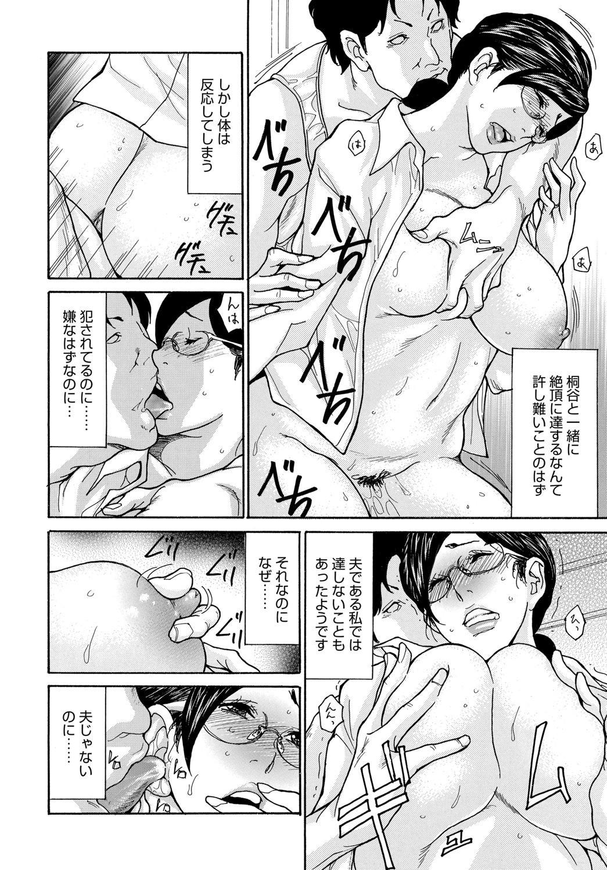 Shikkari Mono no Tsuma ga Kinjo no Fushi ni Netora re te Kairaku Ochi Suru Made 1-4 75