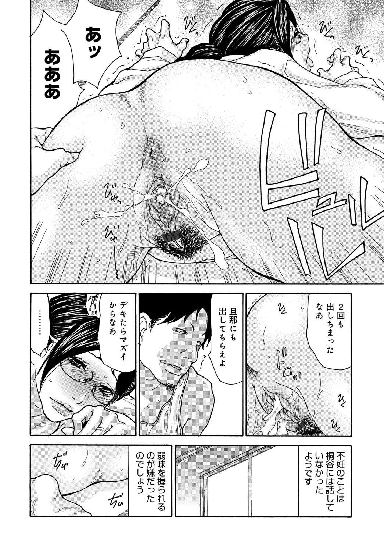 Shikkari Mono no Tsuma ga Kinjo no Fushi ni Netora re te Kairaku Ochi Suru Made 1-4 77