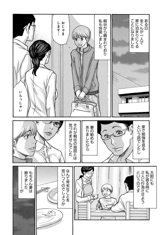 Shikkari Mono no Tsuma ga Kinjo no Fushi ni Netora re te Kairaku Ochi Suru Made 1-4 79