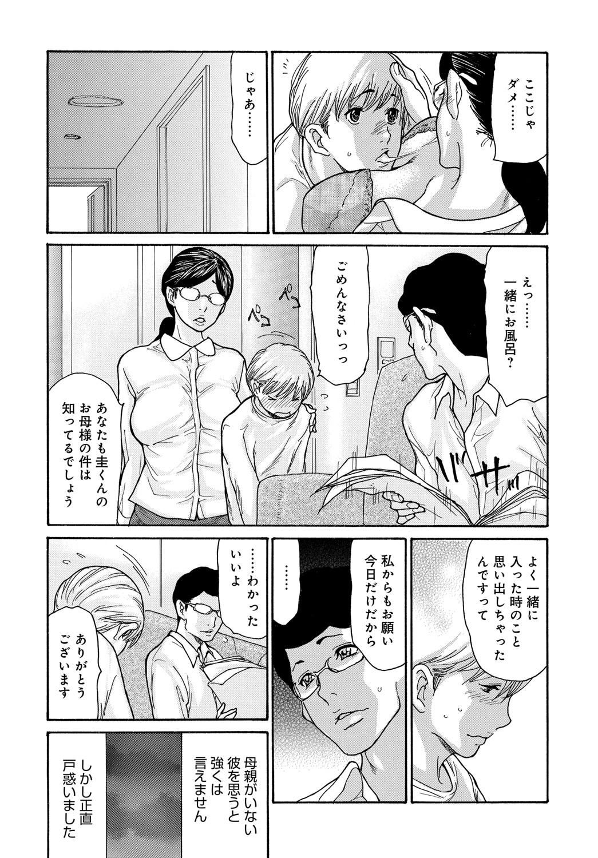 Shikkari Mono no Tsuma ga Kinjo no Fushi ni Netora re te Kairaku Ochi Suru Made 1-4 81