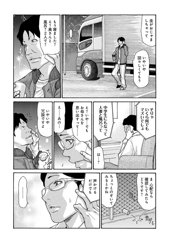 Shikkari Mono no Tsuma ga Kinjo no Fushi ni Netora re te Kairaku Ochi Suru Made 1-4 85