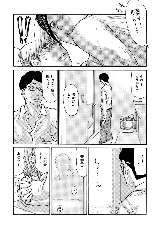 Shikkari Mono no Tsuma ga Kinjo no Fushi ni Netora re te Kairaku Ochi Suru Made 1-4 90