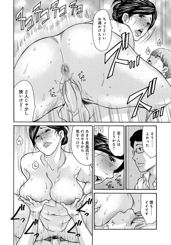 Shikkari Mono no Tsuma ga Kinjo no Fushi ni Netora re te Kairaku Ochi Suru Made 1-4 91