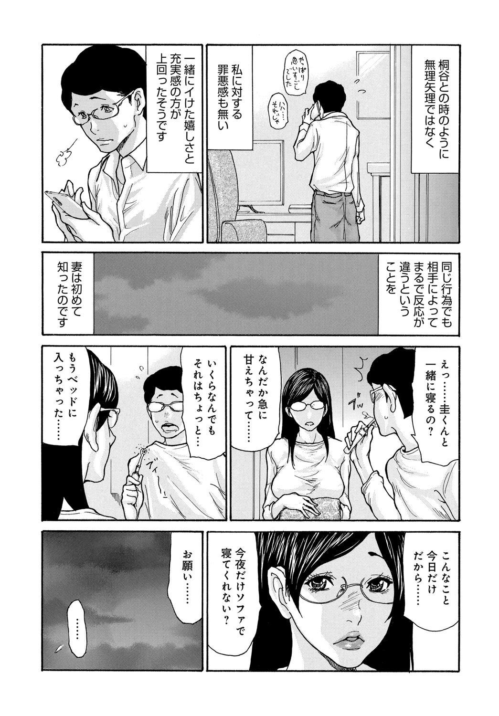 Shikkari Mono no Tsuma ga Kinjo no Fushi ni Netora re te Kairaku Ochi Suru Made 1-4 94