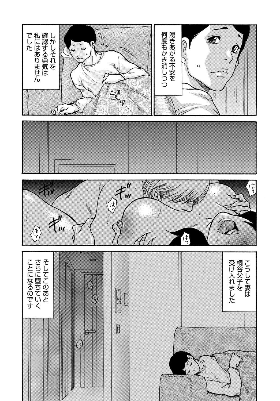 Shikkari Mono no Tsuma ga Kinjo no Fushi ni Netora re te Kairaku Ochi Suru Made 1-4 95