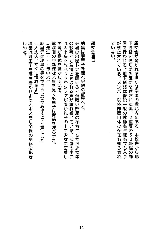 Mukudori 13