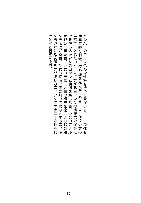 Mukudori 19