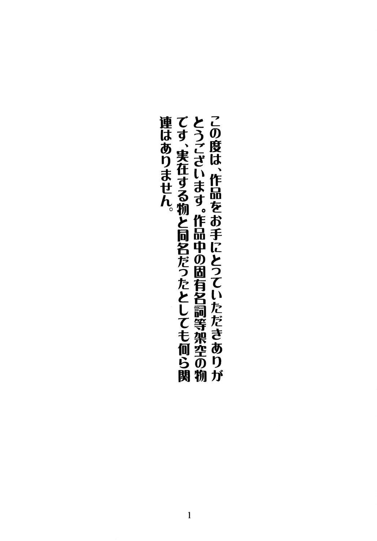 Mukudori 2
