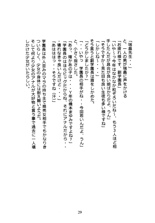 Mukudori 30