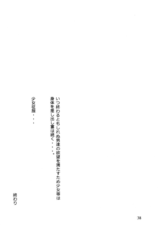 Mukudori 39
