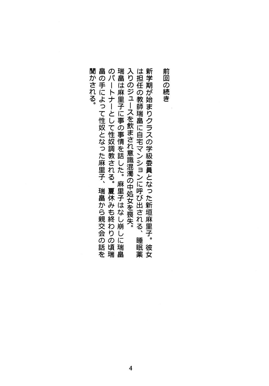 Mukudori 5