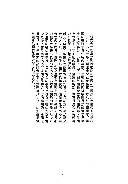 Mukudori 7