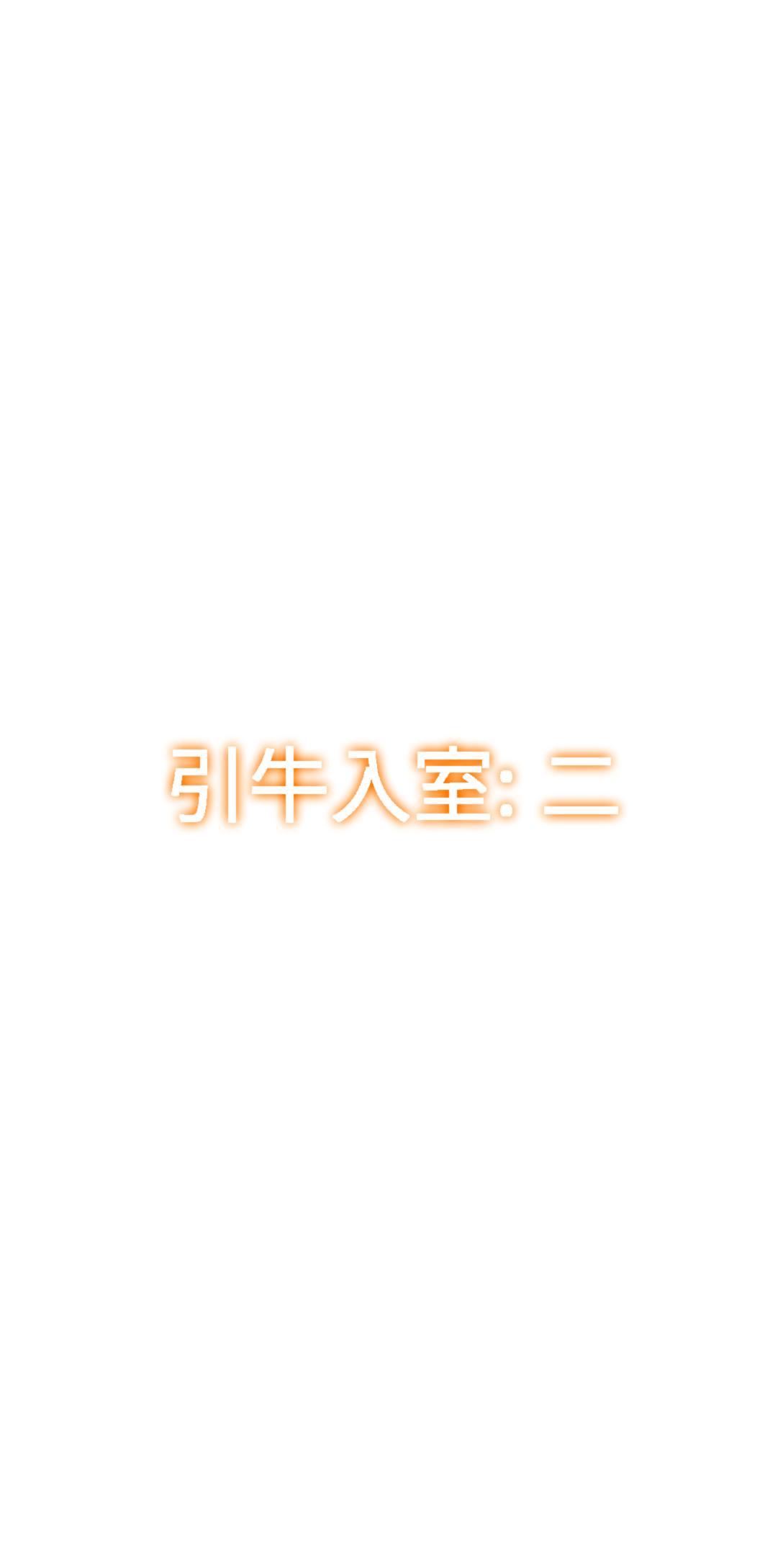 Naruto NTR 引牛入室(雏田 ) 12