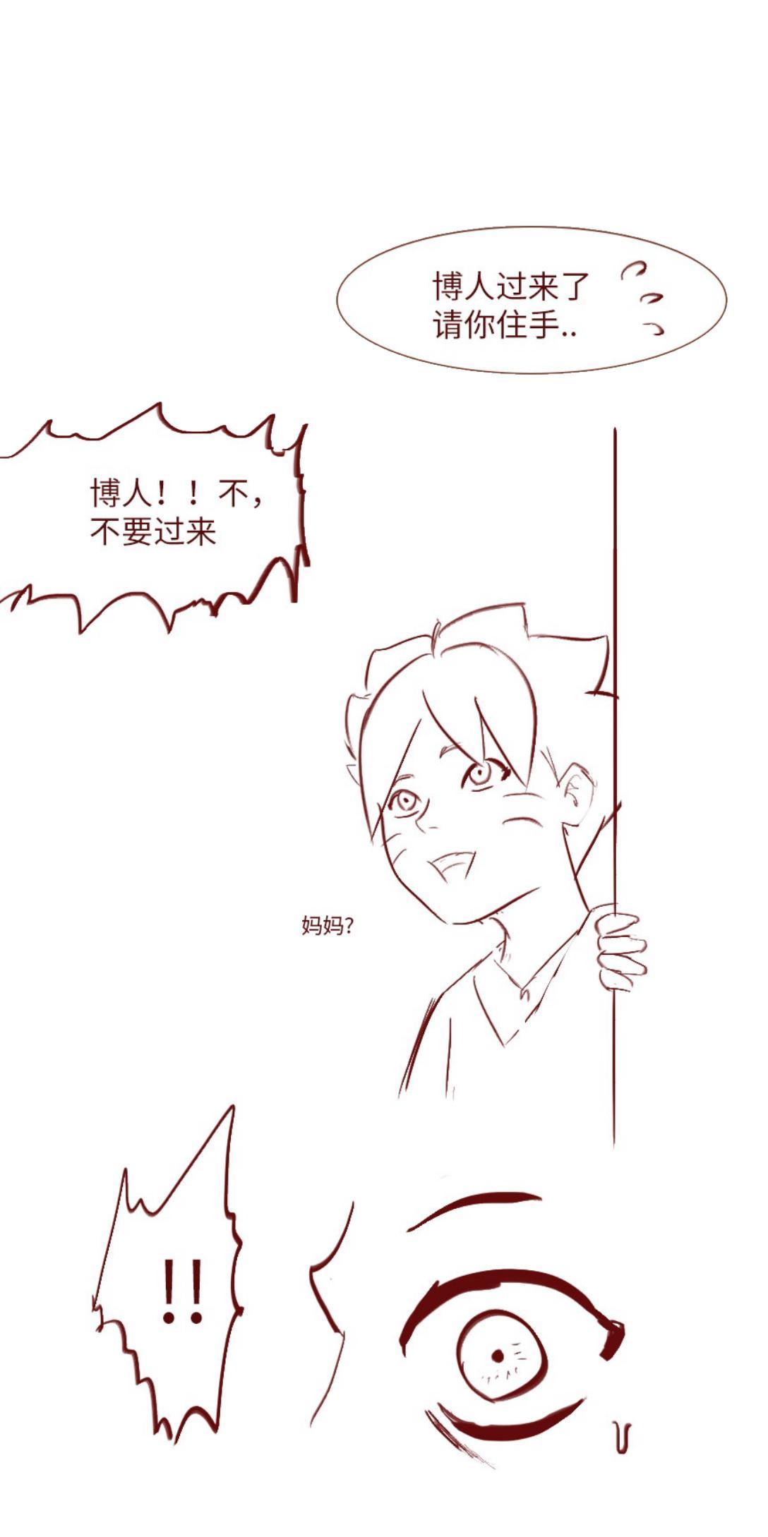 Naruto NTR 引牛入室(雏田 ) 13