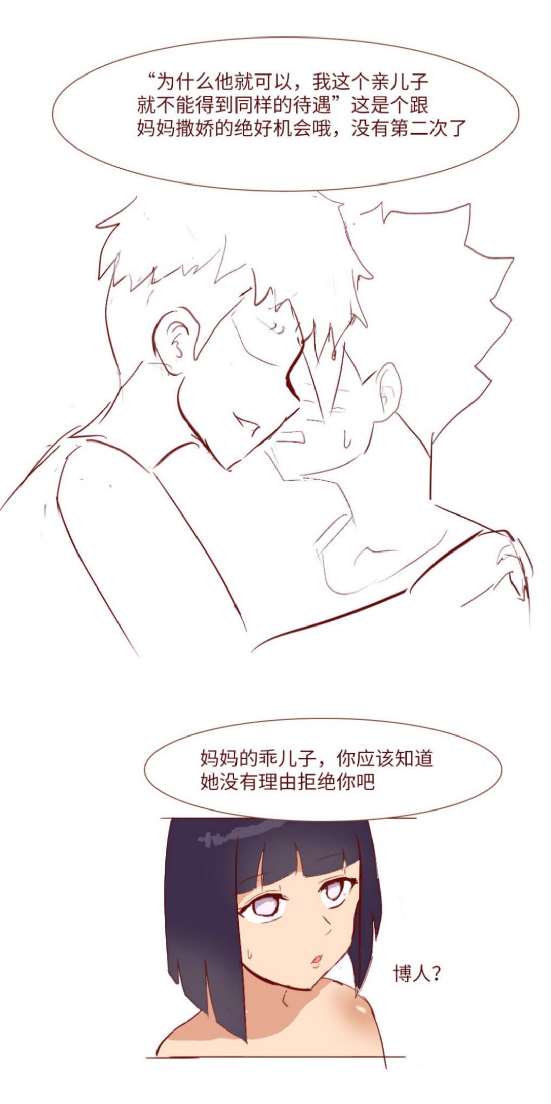 Naruto NTR 引牛入室(雏田 ) 20