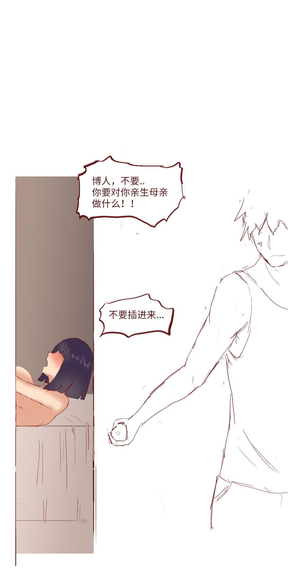Naruto NTR 引牛入室(雏田 ) 22