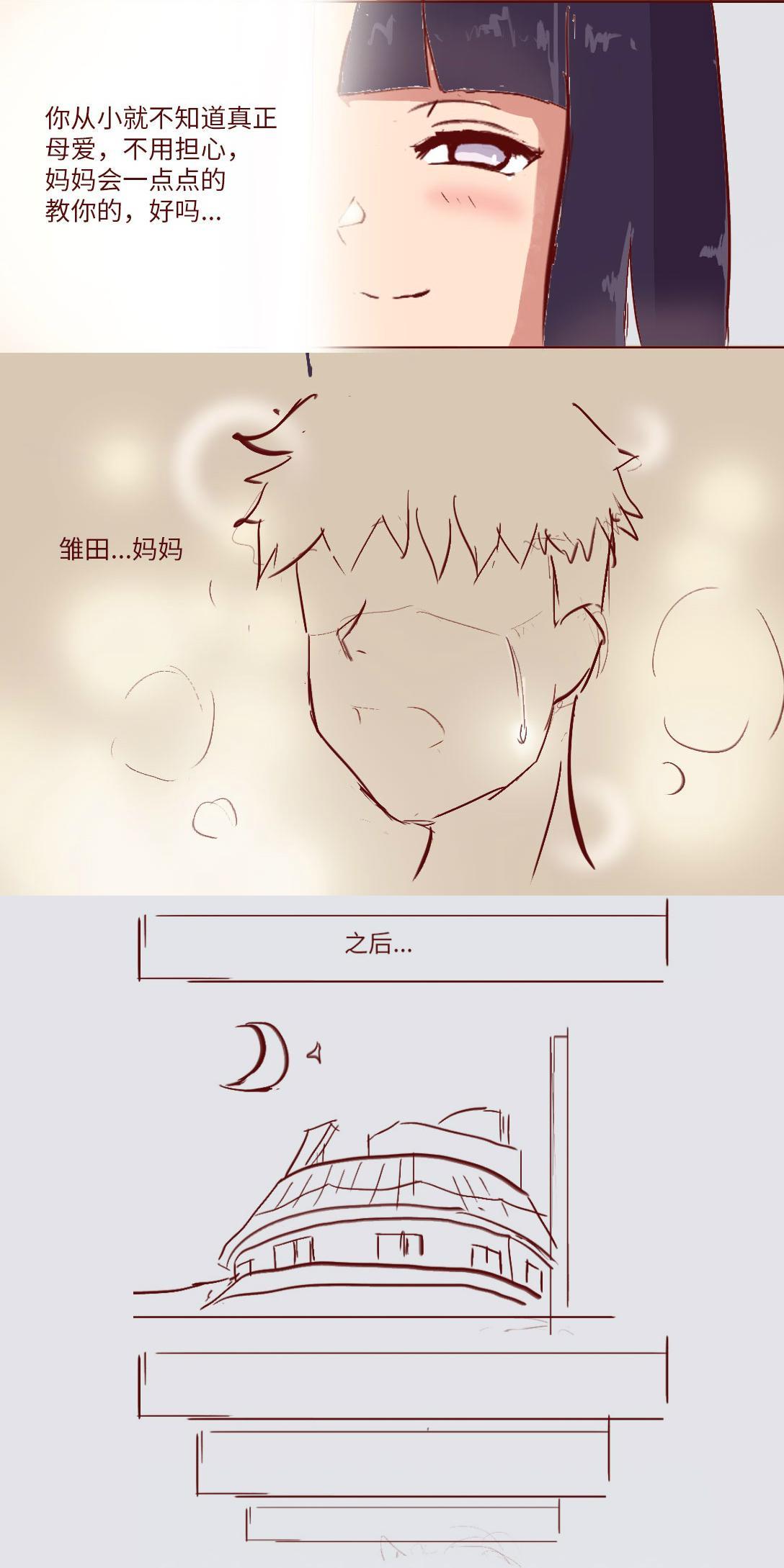 Naruto NTR 引牛入室(雏田 ) 7