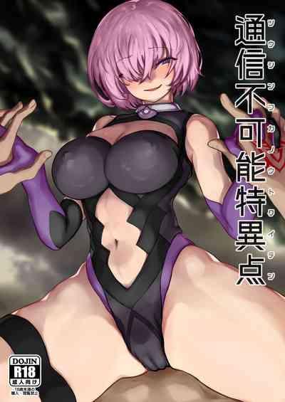 Tsuushin Fukanou Tokuiten 0