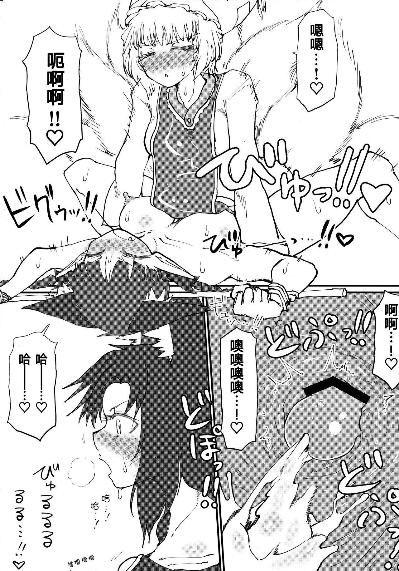 Hakeguchi Orin-chan! 11
