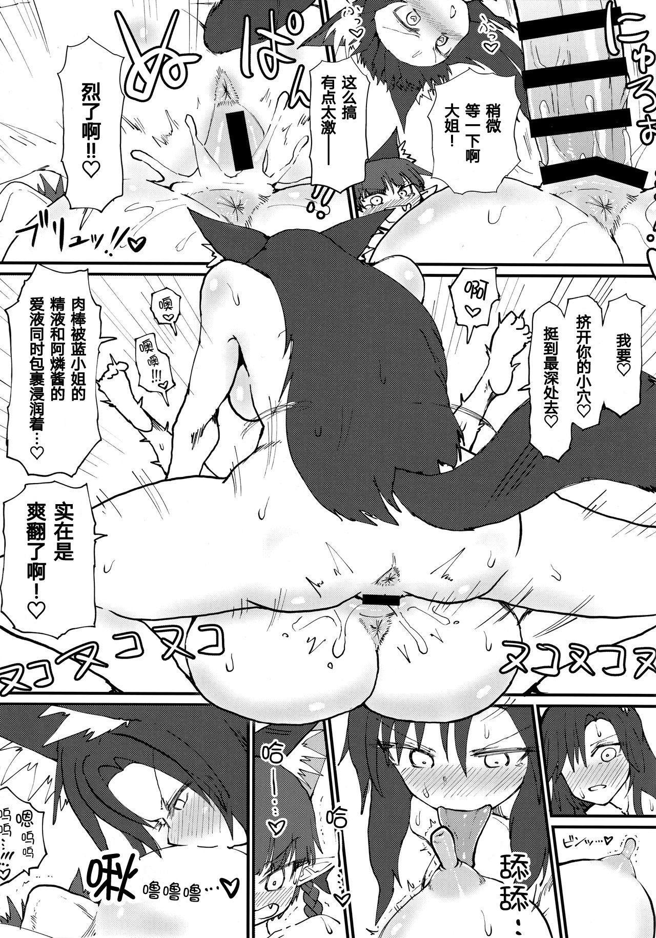 Hakeguchi Orin-chan! 17