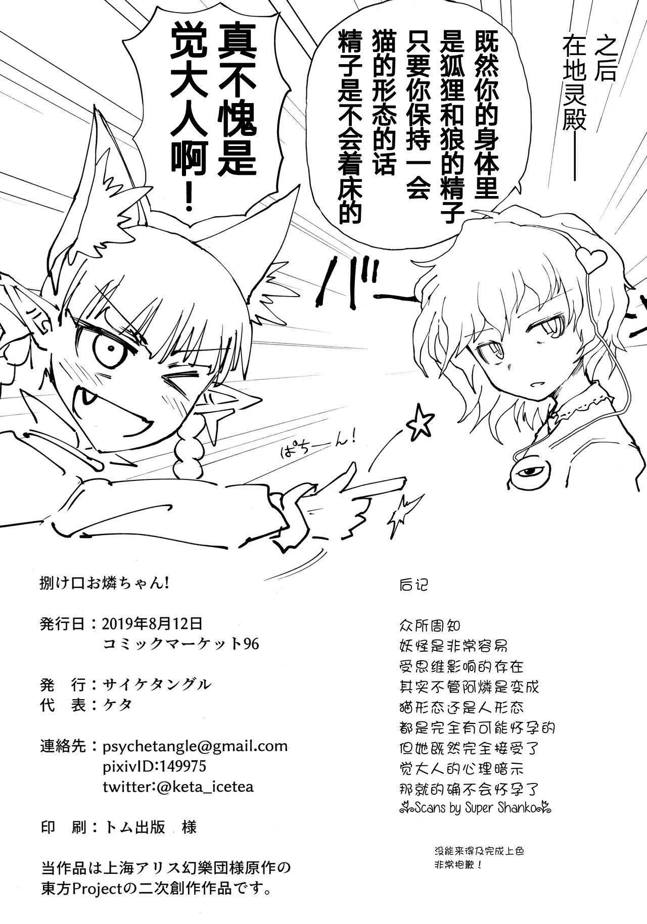 Hakeguchi Orin-chan! 24