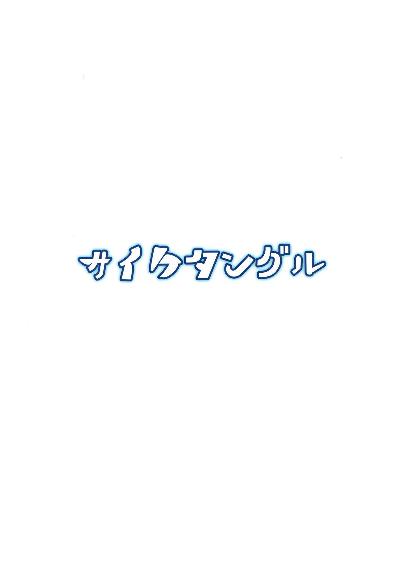 Hakeguchi Orin-chan! 25