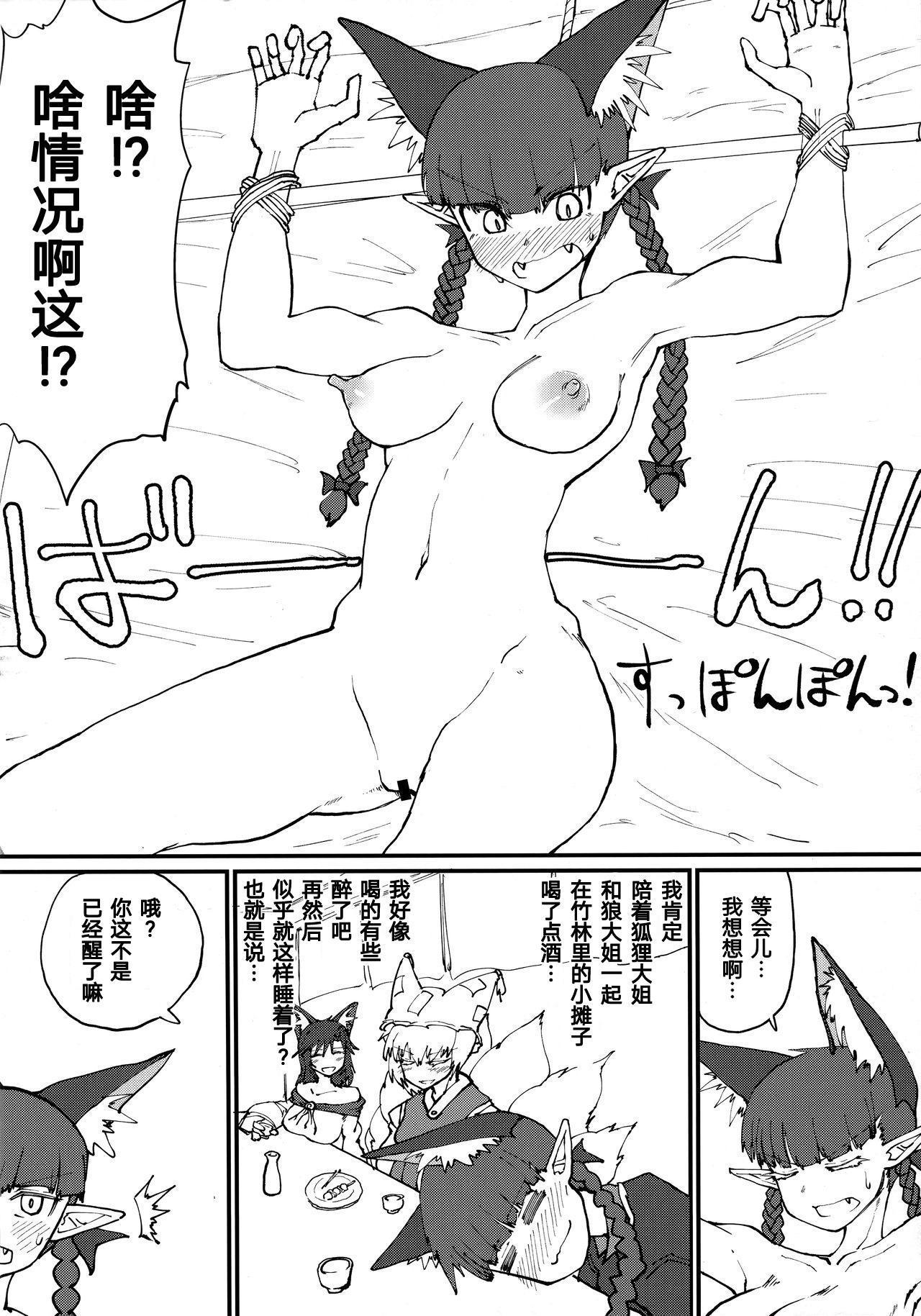 Hakeguchi Orin-chan! 2