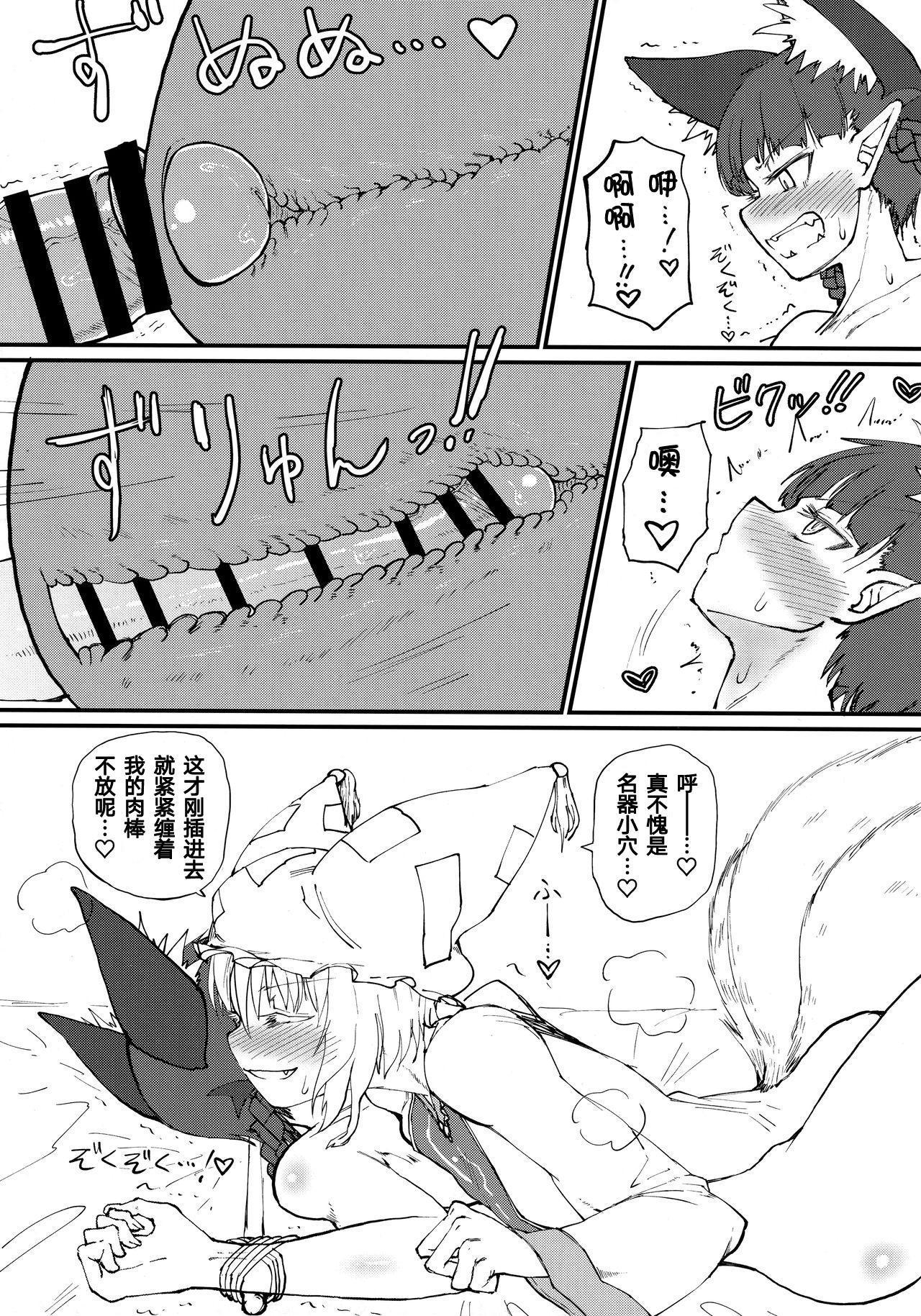 Hakeguchi Orin-chan! 7