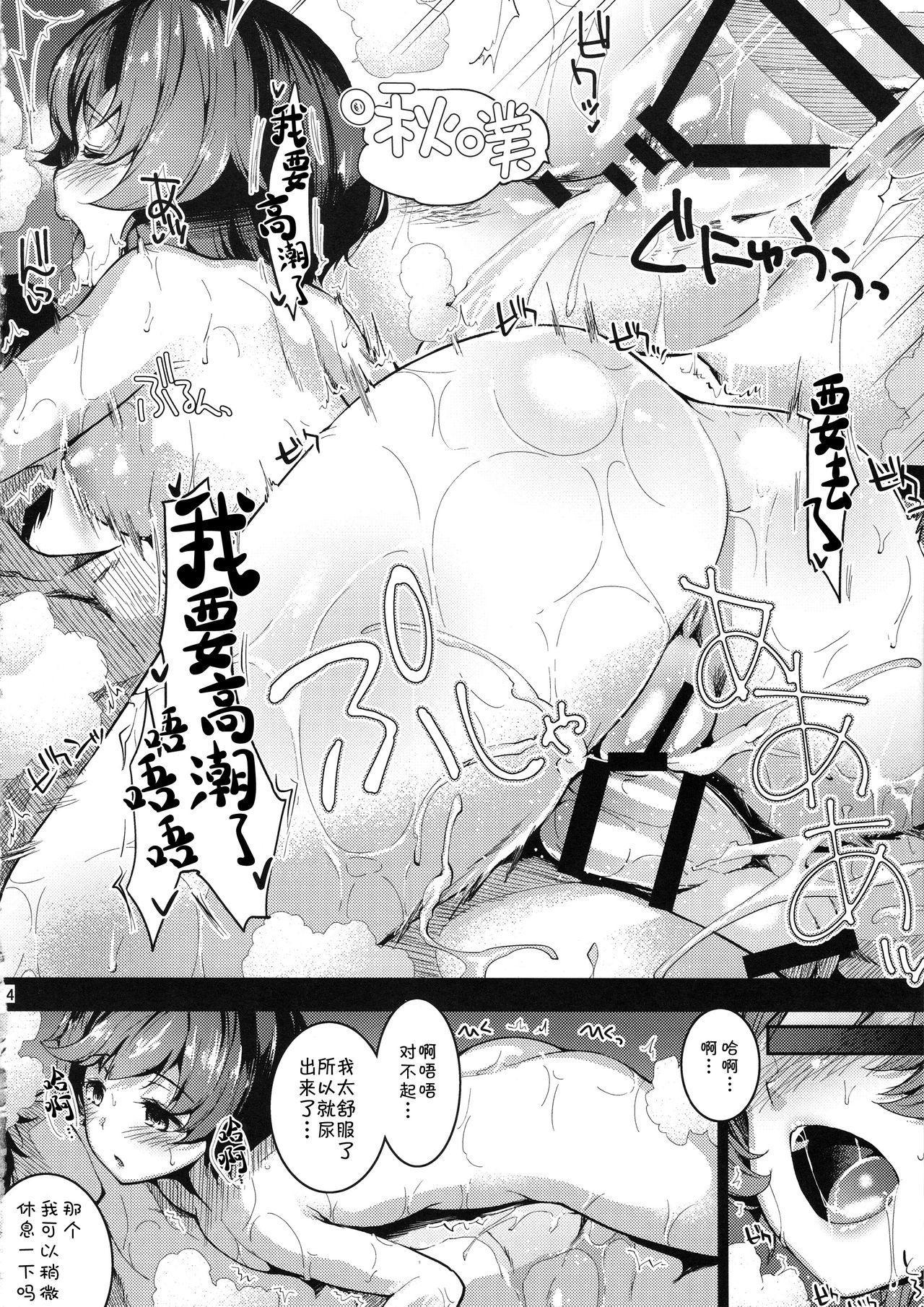 Akiyama Yukari ni Houdan o Souten Suru dake no Hon 13
