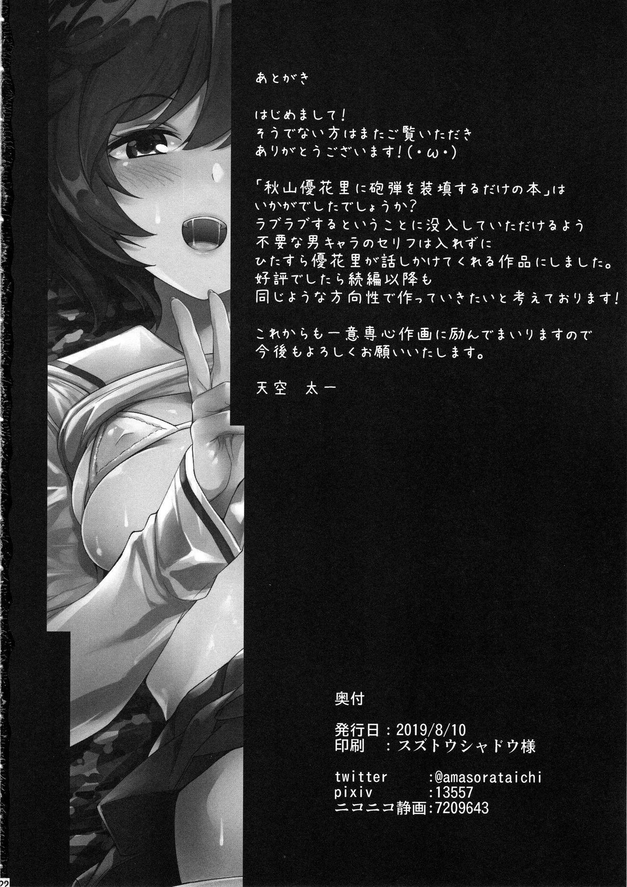 Akiyama Yukari ni Houdan o Souten Suru dake no Hon 21