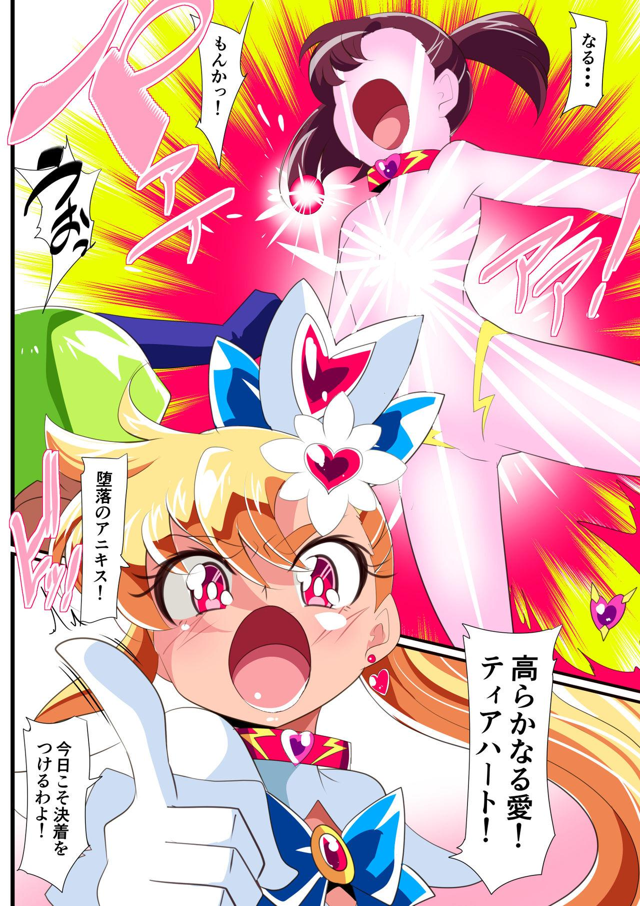 Ai no Senshi Love Tear 4 14