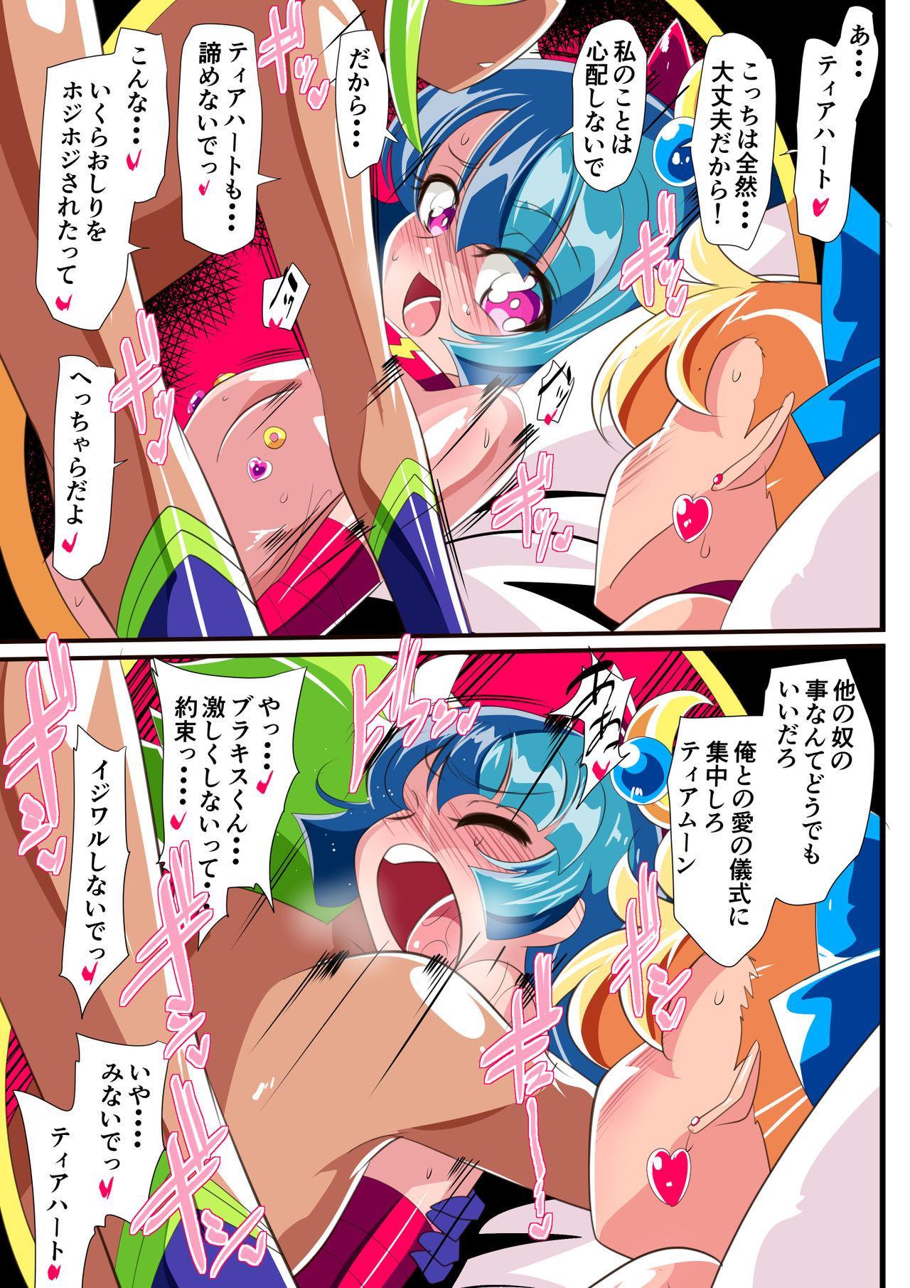 Ai no Senshi Love Tear 4 27