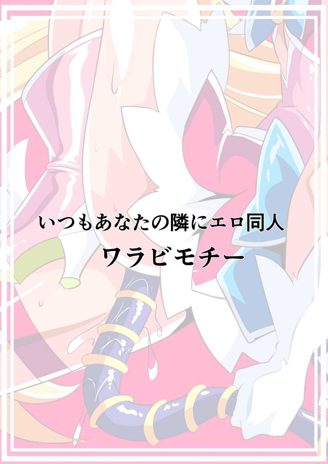 Ai no Senshi Love Tear 4 35