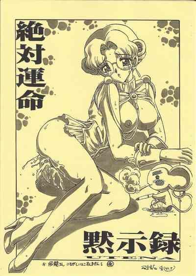 Shinpi no Sekai Taisen 2