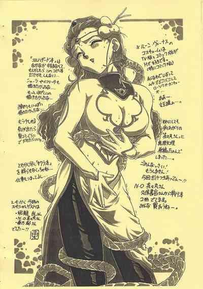 Shinpi no Sekai Taisen 3