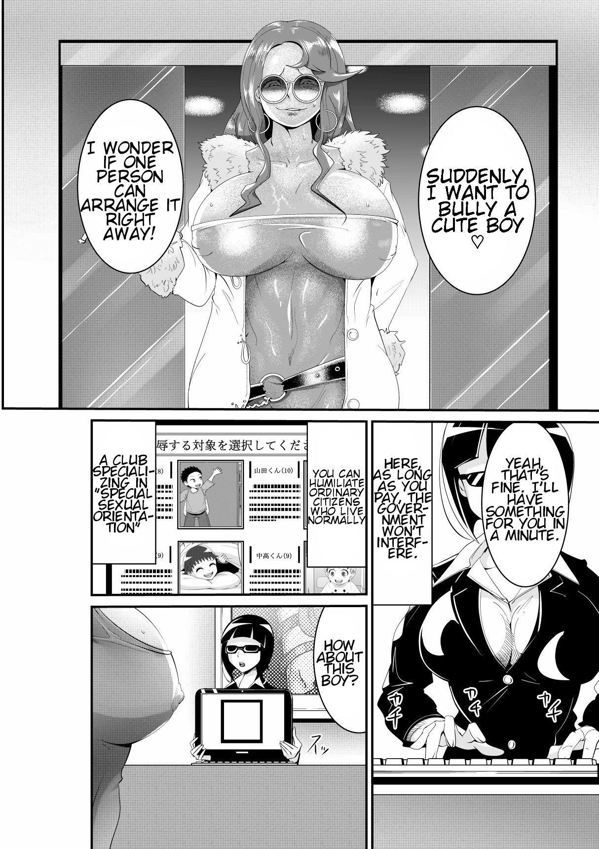 Bougyaku no Megami 2