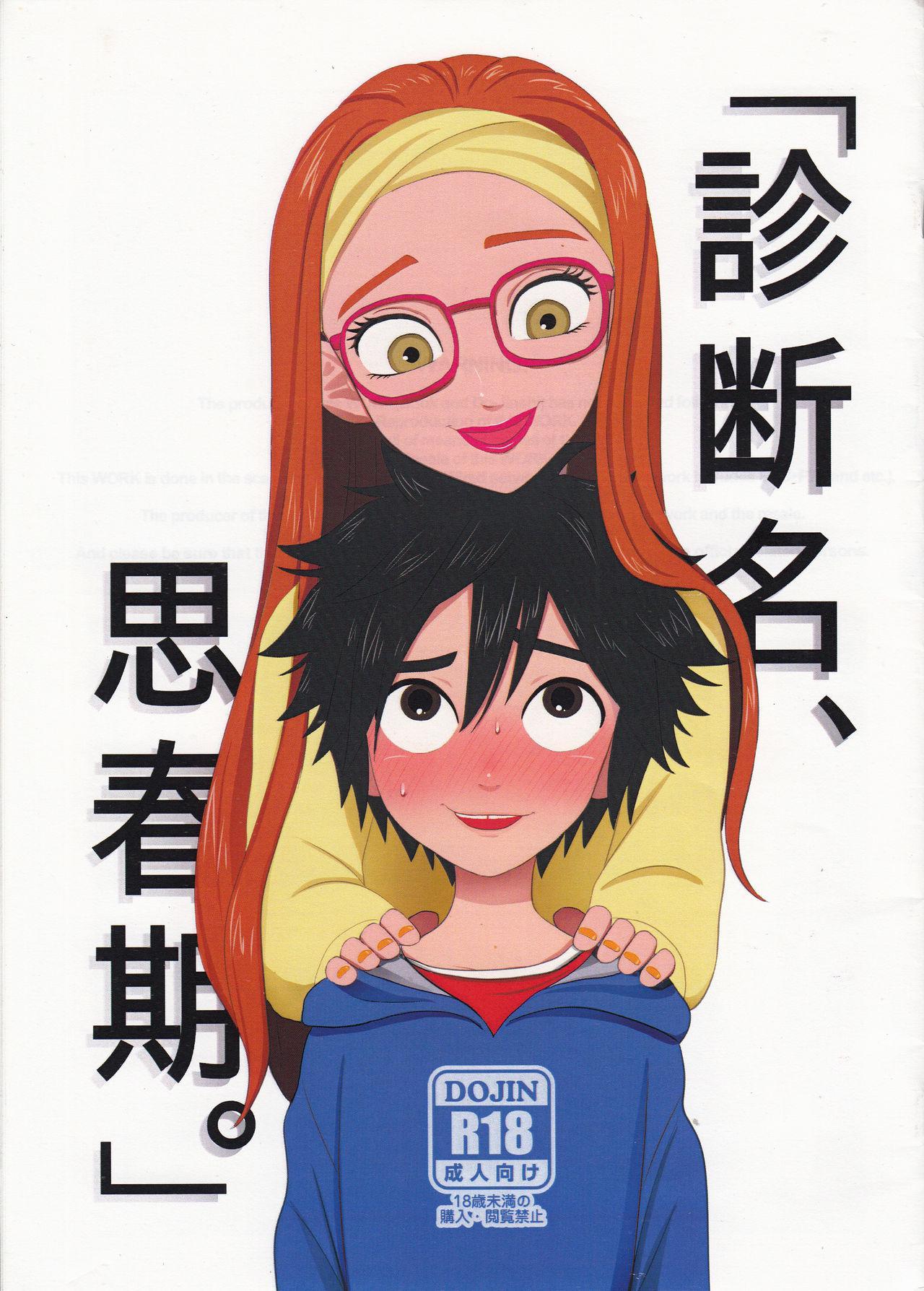 """""""Shindanmei, Shishunki."""" 0"""