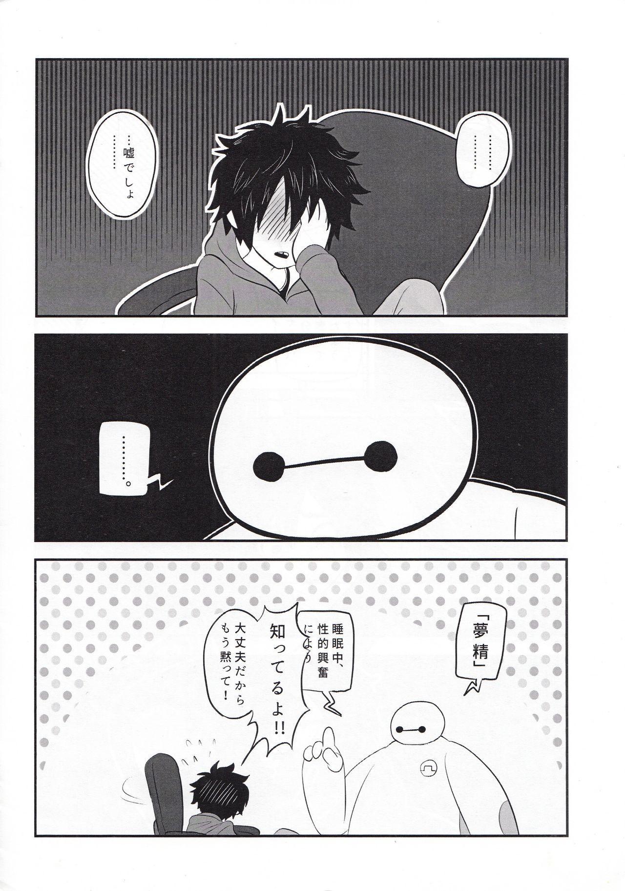 """""""Shindanmei, Shishunki."""" 16"""