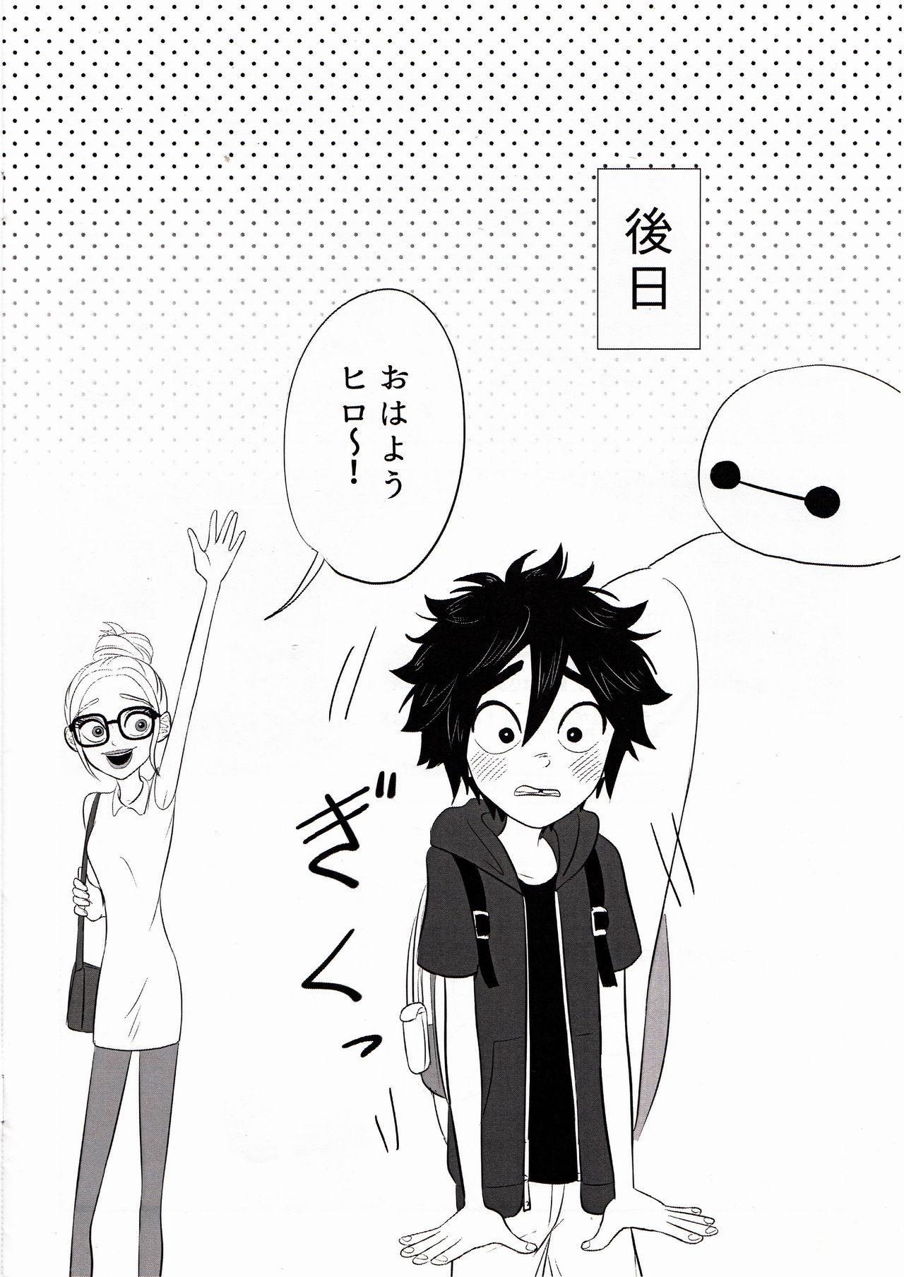 """""""Shindanmei, Shishunki."""" 18"""