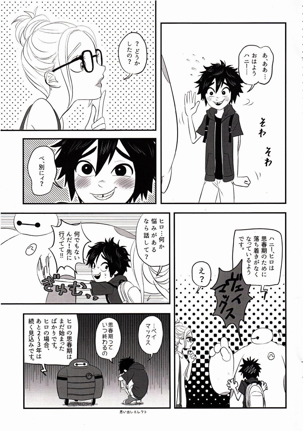 """""""Shindanmei, Shishunki."""" 19"""