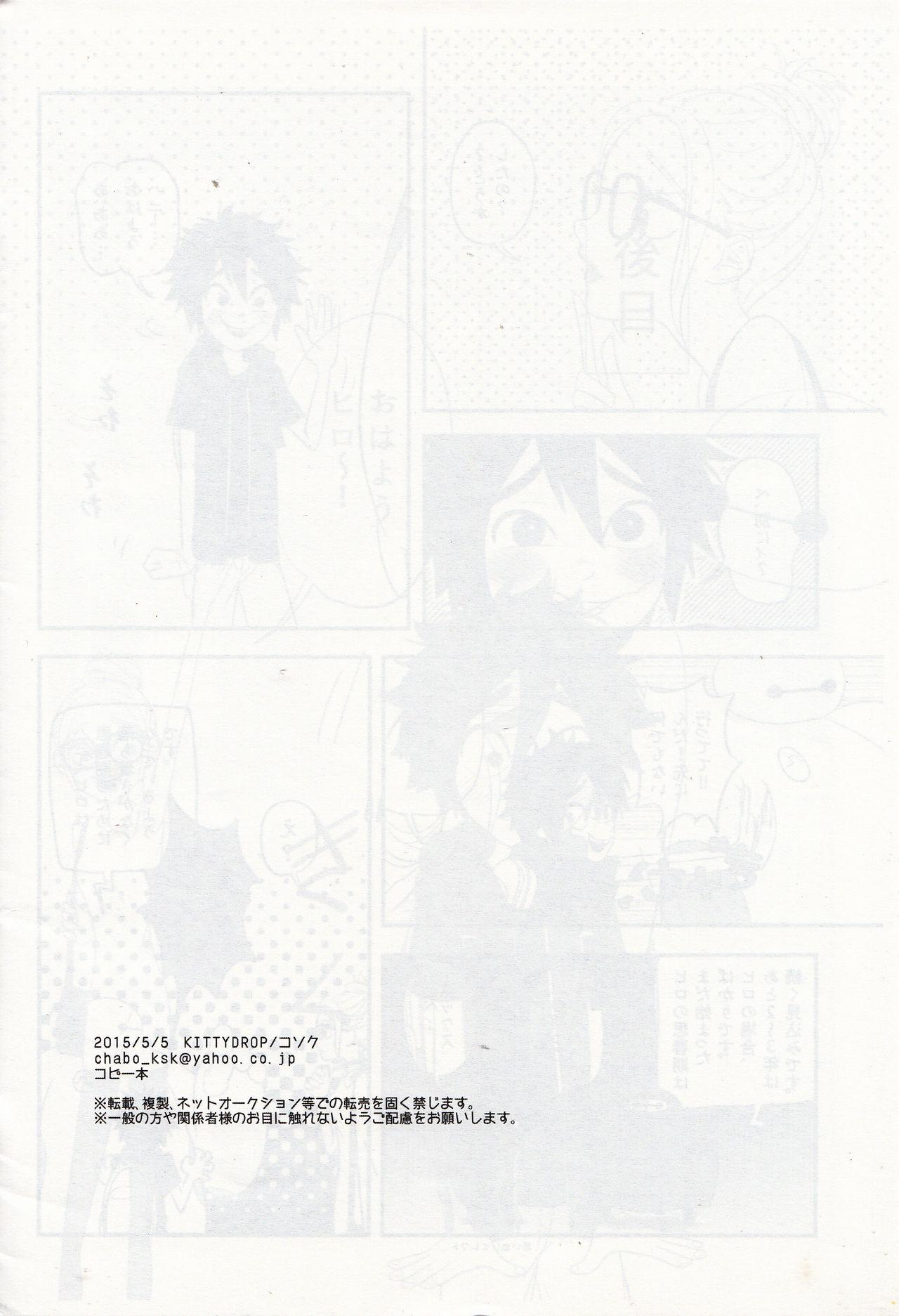 """""""Shindanmei, Shishunki."""" 20"""