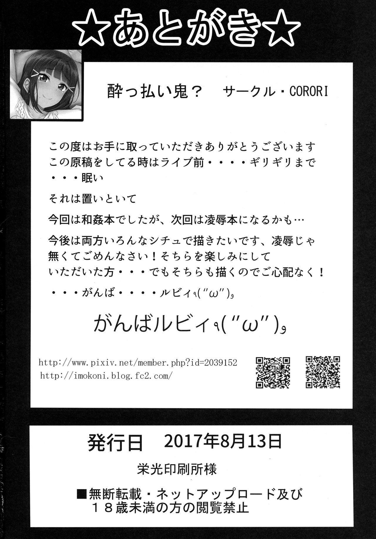 Daikan love ~ Dia to Ecchi suru Hon! 32